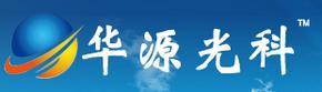 东莞市华源光电科技有限公司