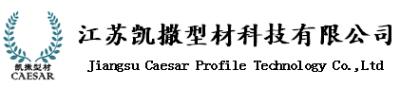江苏凯撒型材科技有限公司