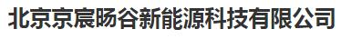 北京京宸旸谷新能源科技有限公司