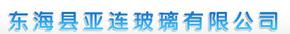 东海县亚连玻璃有限公司