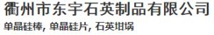 衢州市东宇石英制品有限公司
