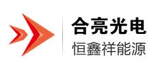 东莞市合亮光电科技有限公司