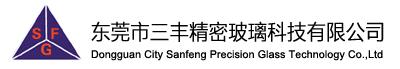东莞市三丰精密玻璃科技有限公司