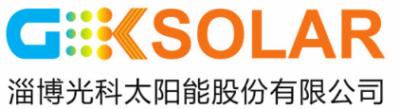 淄博光科太阳能股份有限公司